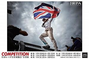 General 速報ニュース 日本レース写真家協会の写真展、1月26日から東京・銀座で開催