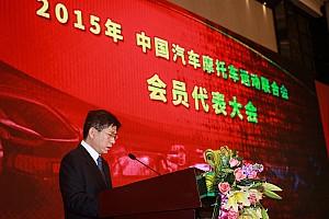 中国汽车拉力锦标赛CRC 突发新闻 换届与改革  中国汽摩联2015年会盛大召开