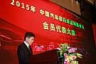 换届与改革  中国汽摩联2015年会盛大召开