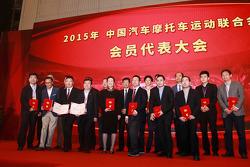 中国汽摩联年会