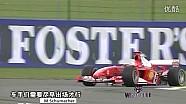 What  a F1!:第二集-排位赛死局