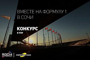 Формула 1 Новости Motorsport.com Конкурс: вместе на Формулу 1 в Сочи. IX тур