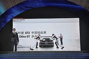 """中国GT 突发新闻 CHINA GT与保时捷创建""""保时捷GT3中国挑战赛"""""""