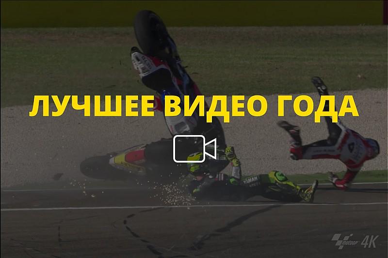 Видео года №33: авария Петруччи и Эспаргаро