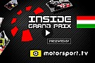 探秘F1大奖赛-匈牙利大奖赛前瞻