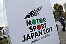 その他 お台場で開催予定のモータースポーツジャパン、荒天予報で2日目は中止