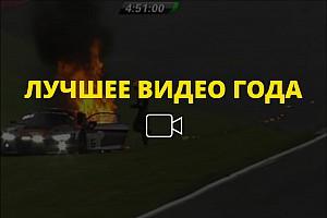Гонки на выносливость Самое интересное Видео года №43: горящая Audi в гонке «24 часа Спа»