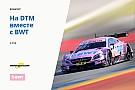 Конкурс: на DTM вместе с BWT. 5-й тур