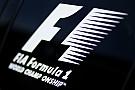 Формула 1 Новый логотип Формулы 1 покажут в воскресенье