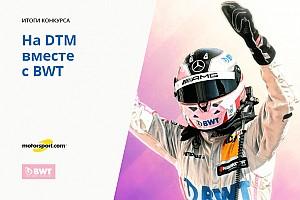 DTM Новость Конкурс «На DTM вместе с BWT». Итоги