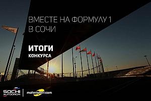 Формула 1 Новости Motorsport.com Конкурс: вместе на Формулу 1 в Сочи. Итоги