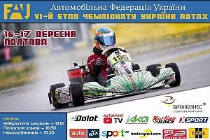 Картинг Прев'ю VI етап Чемпіонату України Rotax Challenge 2017 запрошує до Полтави