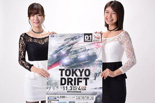 ドリフト世界一決定戦、第2回が11月3・4日開催。渋谷にGT-Rが登場!