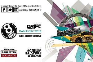 UNITED DRIFT CHALLENGE 2018