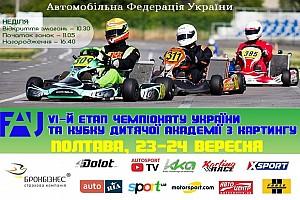 Картинг Прев'ю Чемпіонат України з картингу запрошує на шостий етап