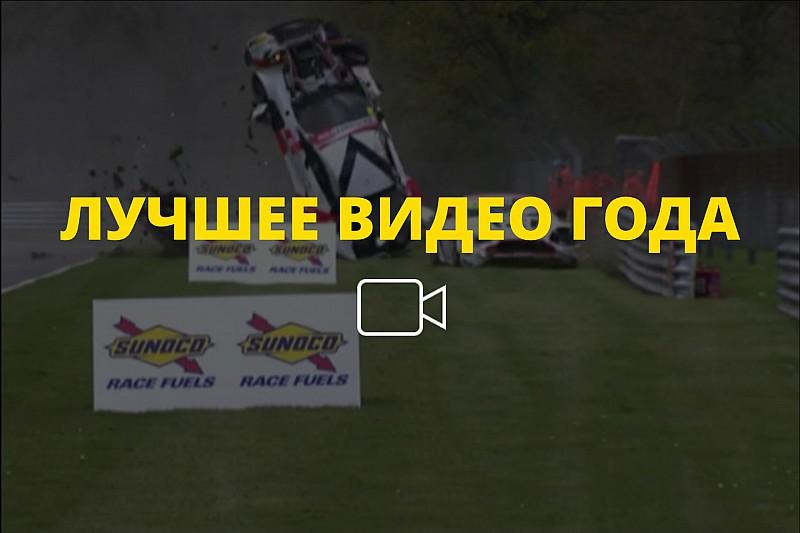 Видео года №58: авария GT в Брэндс-Хэтче