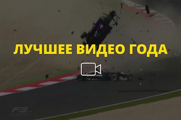 Видео года №17: авария Формулы 3 на «Red Bull Ринге»