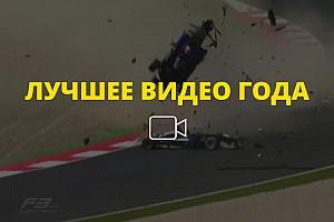 Евро Ф3 Самое интересное Видео года №17: авария Формулы 3 на «Red Bull Ринге»