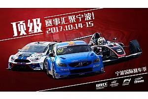 中国F4 突发新闻 中国赛车盛会,10月汇聚宁波国际赛道
