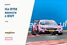 Конкурс: на DTM вместе с BWT. 1-й тур