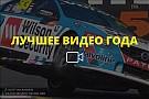 Видео года №31: «слоу мо» из V8 Supercars
