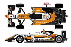全日本F3 速報ニュース 【全日本F3】トムス、カラーリングを一新し3年連続王者輩出を目指す