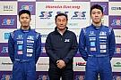 SRS-Fスカラシップ選考会:大湯都史樹、笹原右京がスカラシップ獲得