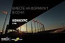 Конкурс: вместе на Формулу 1 в Сочи. VII тур