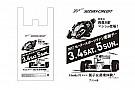その他 【鈴鹿ファン感】3月1日から三重県内の「ローソン」で限定レジ袋配布