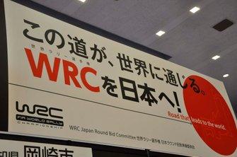 WRC日本招致準備委員会