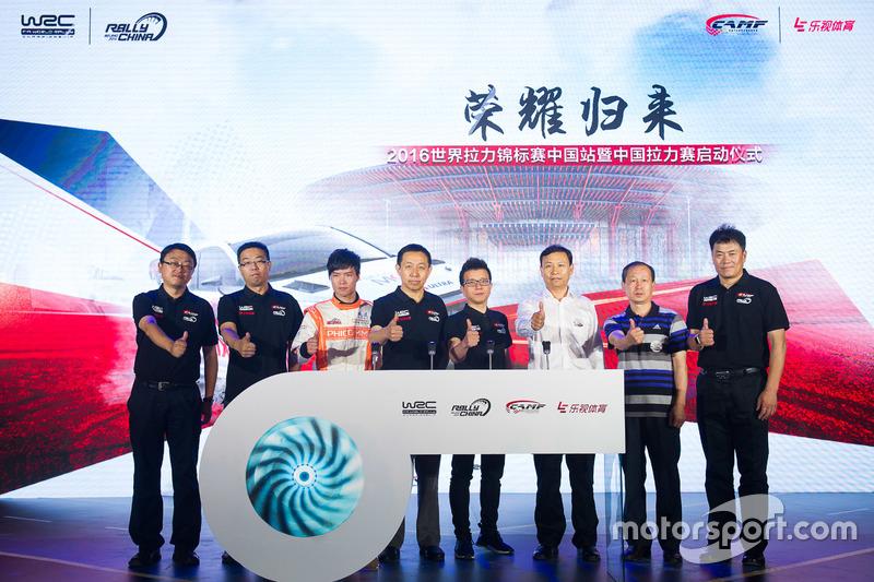 WRC北京站发布会
