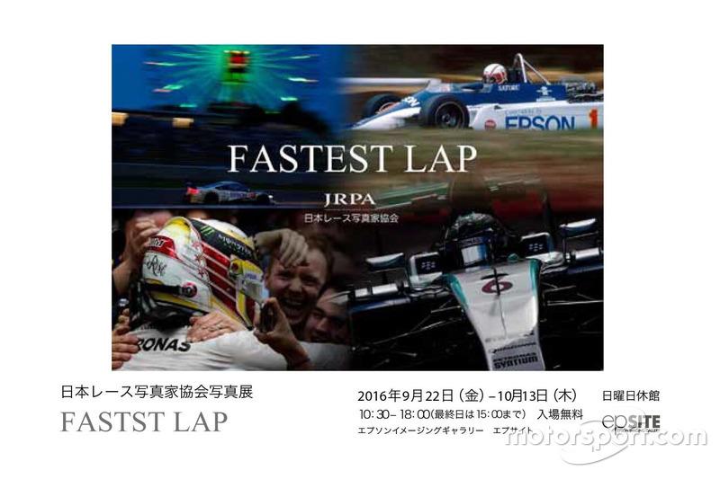 日本レース写真家協会写真展『FASTEST LAP』