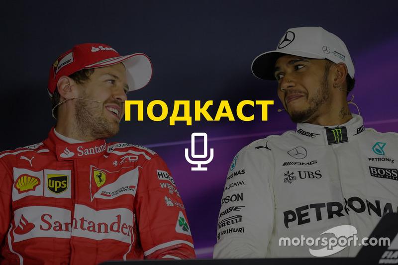 Формула 1 Подкасты про Ф1