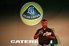 Team Lotus confirms name change