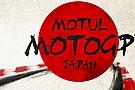 Motul diventa title sponsor del Gp del Giappone