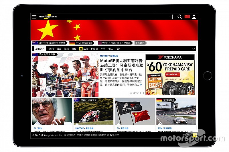 Motorsport.com startet Internetpräsenz in China