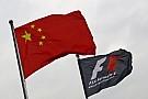 إمكانيّة مبادلة سباقي الصين والبحرين لموعديهما على روزنامة موسم 2018