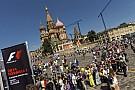 Forbes: Формула 1 планирует провести шоу-заезды в Москве