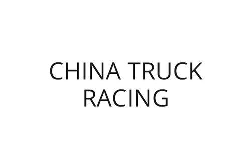 China Truck Racing