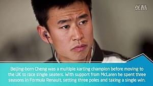 五位最好的中国车手