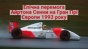 Епічна перемога Айртона Сенни на Гран Прі Європи 1993 року