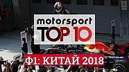 Гран Прі Китаю: топ-10 найкращих моментів