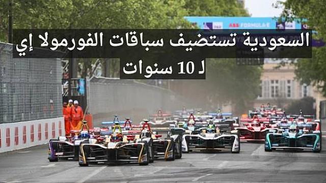 فورمولا إي السعودية تستضيف سباقات الفورمولا إي لـ 10 سنوات