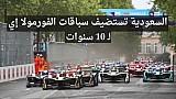 السعودية تستضيف سباقات الفورمولا إي لـ 10 سنوات